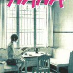 NANA – 1. Kötet