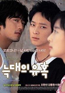 Farkasért kiáltani – Temptation of Wolves (2004)
