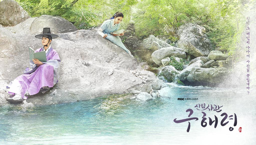 Goo Hae-Ryung és Lee Rim herceg